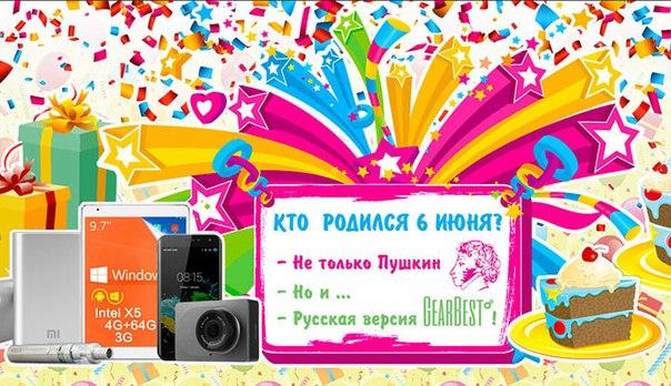День Рождения русской версии GearBest