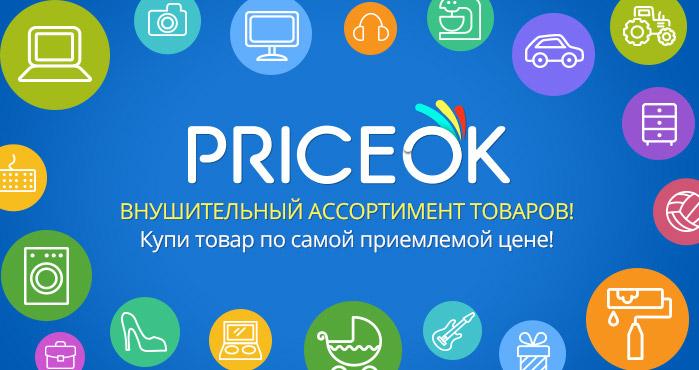 promo-priceok