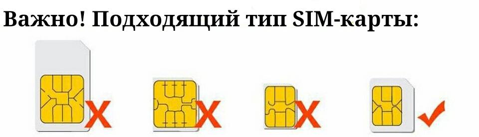 Подходящий тип SIM-карты для Q90
