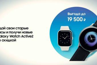Samsung предложил россиянам скидку на Galaxy Watch в обмен на старые часы