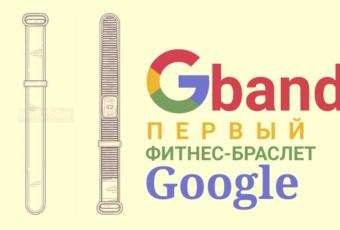Google запатентовал свой первый фитнес-браслет