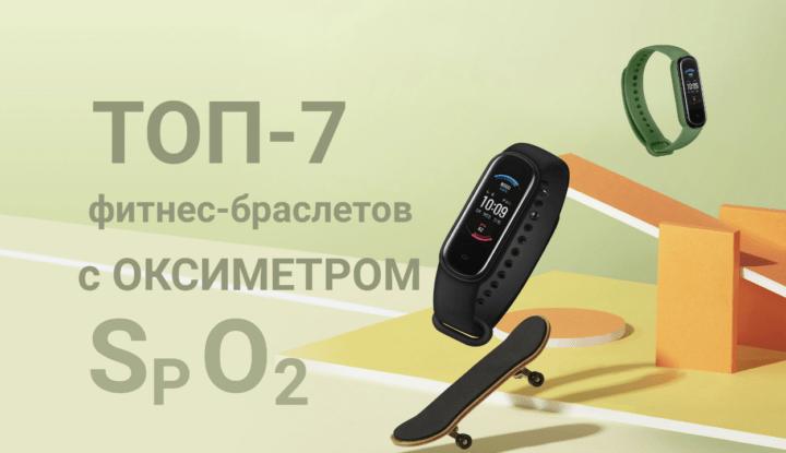 Топ-7! Лучшие в 2021 фитнес-браслеты с оксиметром (кислородный сенсор SpO2)