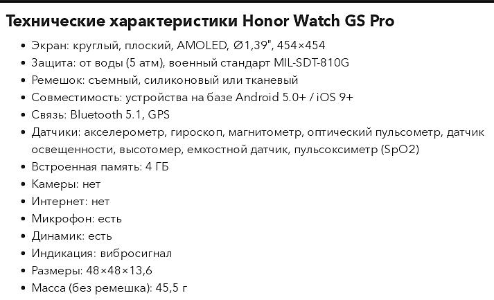 Параметры Watch GS Pro